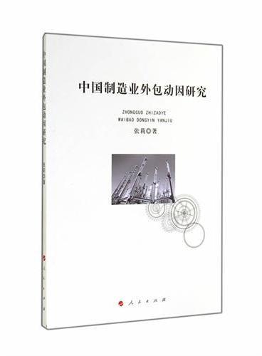 中国制造业外包动因研究(J)