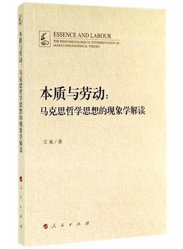 本质与劳动:马克思哲学思想的现象学解读