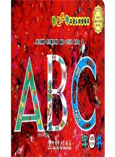 色彩大师双语认知纸板书  ABC字母书