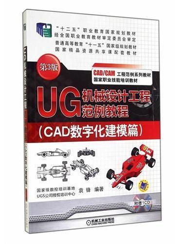 """UG 机械设计工程范例教程(CAD数字化建模篇)(第3版,""""十二五""""职业教育国家规划教材 普通高等教育""""十一五""""国家级规划教材 国家精品资源共享课配套教材)"""