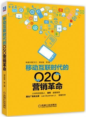 移动互联时代的O2O营销革命(小米创始人雷军认为最有参考价值的O2O营销策略和应用!小米科技创始人雷军、莫比广告奖主席Lee Gluckman、北京大学新闻与传播学院副院长陈刚重磅推荐)