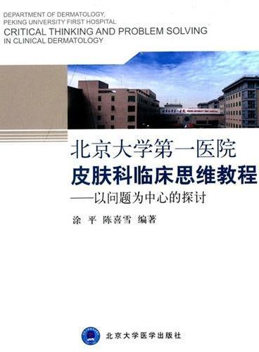 北京大学第一医院皮肤科临床思维教程——以问题为中心的探讨