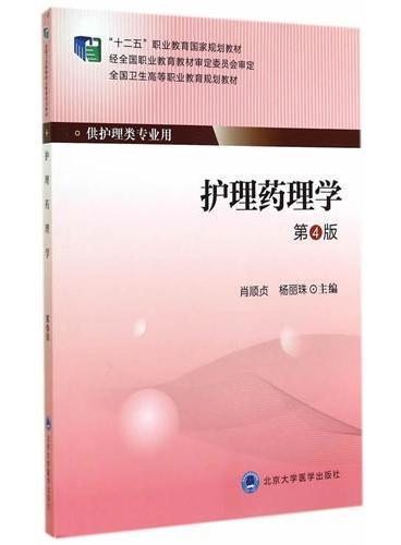 """护理药理学(第4版)(大专""""十二五"""")"""