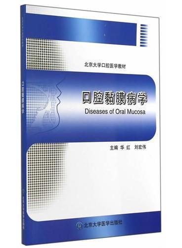 口腔黏膜病学(北京大学口腔医学教材)