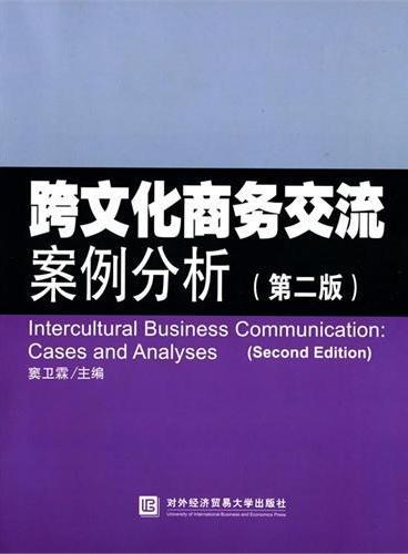 跨文化商务交流案例分析(第二版)