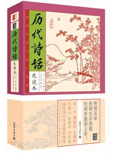 家藏四库:历代诗话