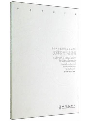 观念的践行者:清华大学美术学院工业设计系30年设计作品选集