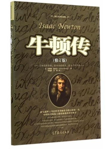 牛顿传(修订版)