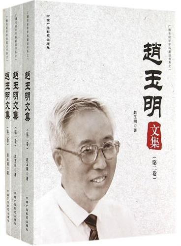 赵玉明文集(三卷本)