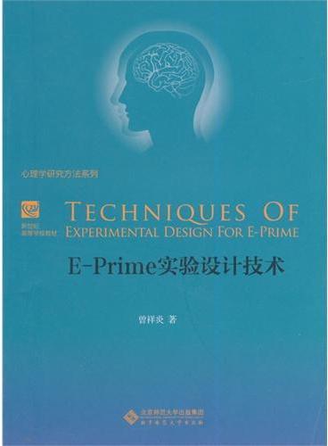 新世纪高等学校教材:E-Prime实验设计技术