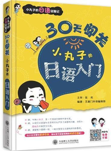 小丸子的日语征服记·30天闯关——小丸子的日语入门