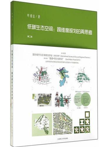 低碳生态空间:跨纬度规划的再思考(第二版)