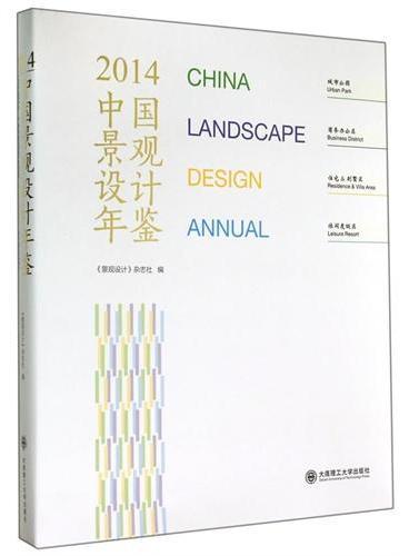 中国景观设计年鉴2014