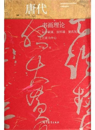 唐代书画理论——以李嗣真、张怀瓘、窦氏兄弟三家为中心