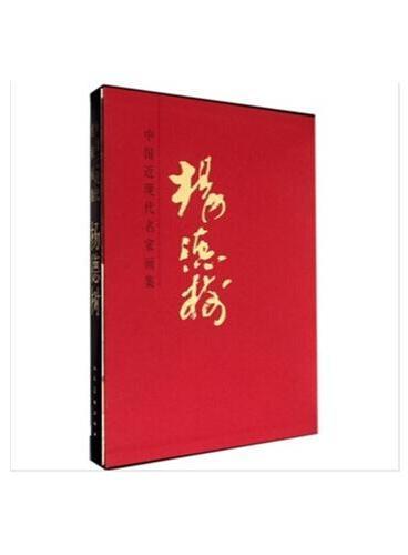 中国近现代名家画集·杨德树#