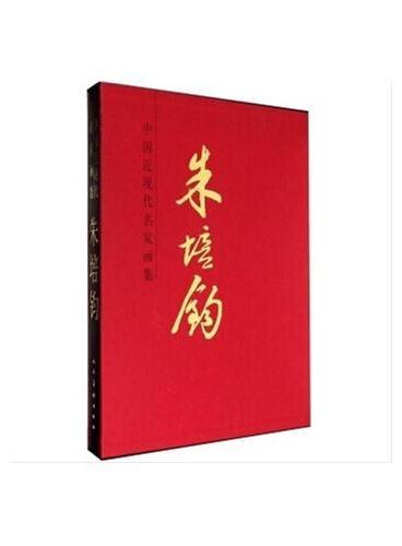 中国近现代名家画集·朱培钧#