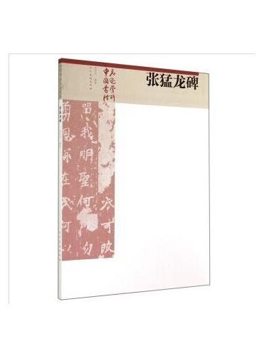 中国书法名迹赏析·张猛龙