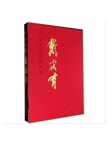 中国当代名家画集·戴成有#
