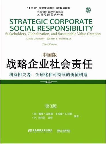 """""""十二五""""国家重点图书出版规划项目·当代财经管理名著译库·工商管理经典译丛·战略企业社会责任:利益相关者、全球化和可持续的价值创造(中国版)"""