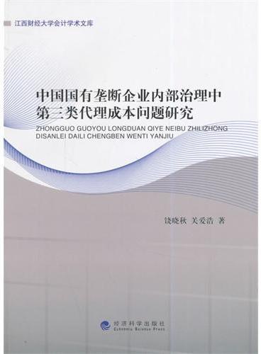 中国国有垄断企业内部治理中第三类代理成本问题研究