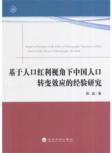 基于人口红利视角下中国人口转变效应的经验研究
