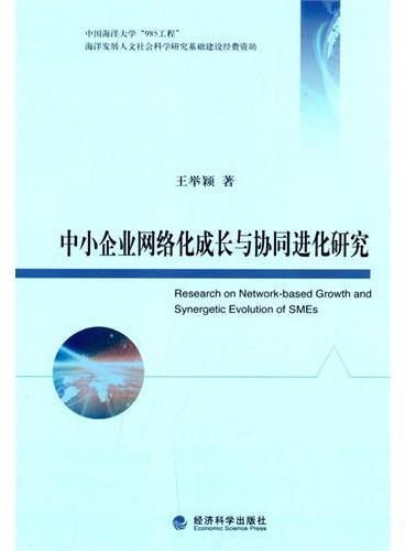 中小企业网络化成长与协同进化研究