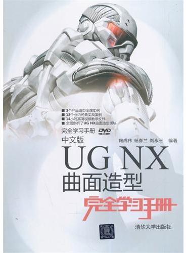 中文版UG NX曲面造型完全学习手册(配光盘)(完全学习手册)