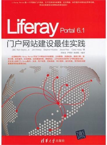 Liferay Portal 6.1门户网站建设最佳实践