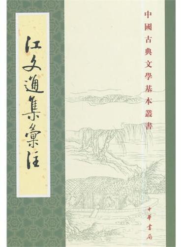 江文通集汇注--中国古典文学基本丛书