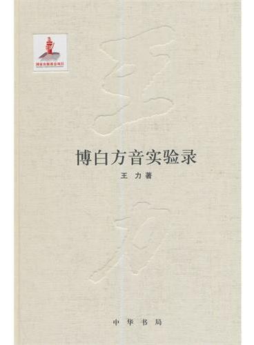 博白方音实验录(精)--王力全集 第十五卷