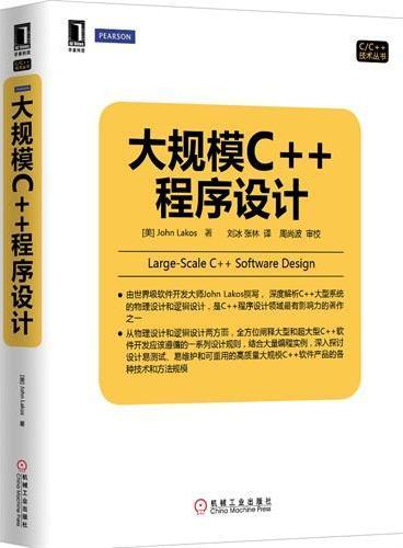 大规模C++程序设计(由世界级软件开发大师John Lakos撰写, 深度解析C++大型系统的物理设计和逻辑设计,是C++程序设计领域最有影响力的著作之一,为使用C++开发大型软件系统提供权威指南)
