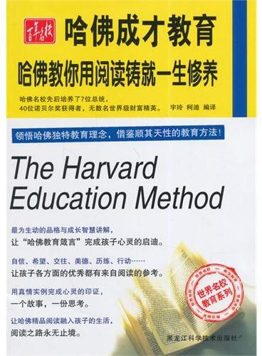 (哈佛成才教育)哈佛教你用阅读铸就一生修养