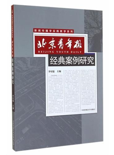 北京青年报经典案例研究