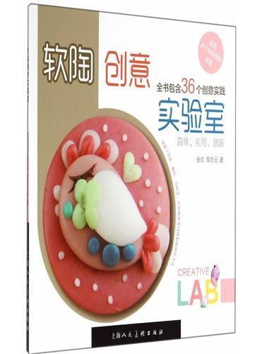 软陶创意实验室---适合各个年龄层的读者