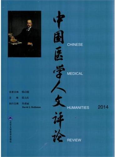 中国医学人文评论(2014)