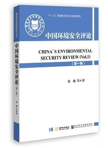 国家安全战略研究丛书:中国环境安全评论(第一卷)()