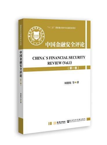 国家安全战略研究丛书:中国金融安全评论(第一卷)()