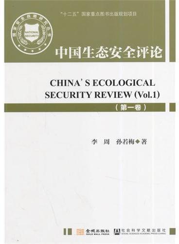 国家安全战略研究丛书:中国生态安全评论(第一卷)()