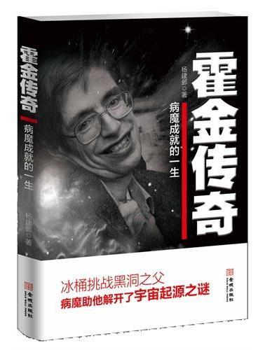 霍金传奇:病魔成就的人生(冰桶挑战黑洞之父;病魔助他破解宇宙之谜;这是一本普通公众能够理解的顶级科学家传奇——霍金:一个人永远不要绝望)