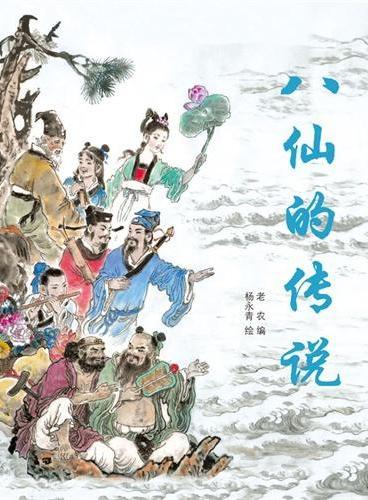 八仙的传说(盒装共9册)