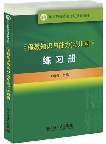 《保教知识与能力(幼儿园)》练习册