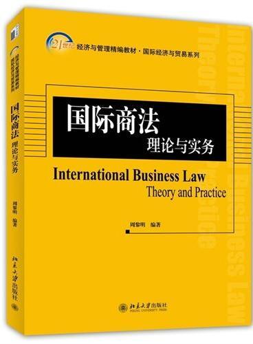 国际商法:理论与实务