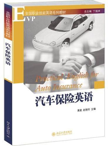 汽车保险英语