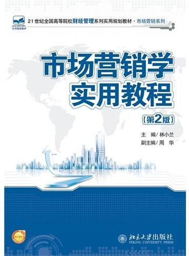 市场营销学实用教程(第2版)
