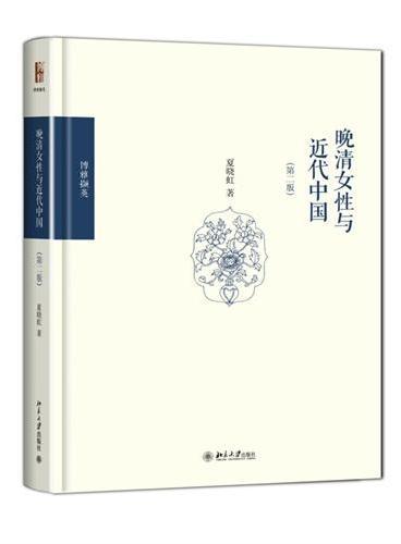 晚清女性与近代中国(第二版)