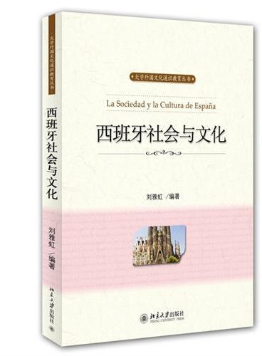 西班牙社会与文化
