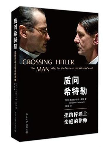 质问希特勒——把纳粹逼上法庭的律师