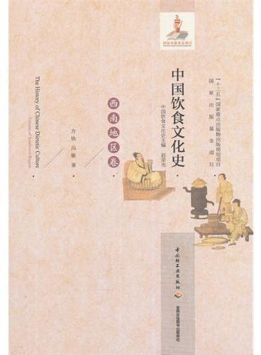 """中国饮食文化史(西南地区卷)(国家出版基金项目、""""十二五""""国家重点出版物出版规划项目)"""