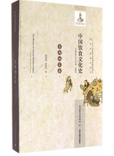 """中国饮食文化史(东南地区卷)(国家出版基金项目、""""十二五""""国家重点出版物出版规划项目)"""