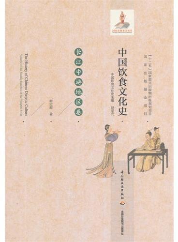 """中国饮食文化史(长江中游地区卷)(国家出版基金项目、""""十二五""""国家重点出版物出版规划项目)"""
